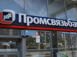 Назначен управляющий Южным филиалом Промсвязьбанка в Волгограде