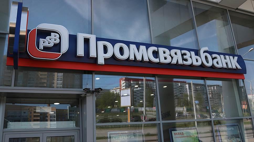 промсвязьбанк онлайн кредит для бизнеса 31 декабря 2020 года арсений взял в банке 1 млн рублей в кредит схема выплаты кредита