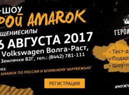 Volkswagen «Волга-Раст» приглашает посетить роуд-шоу «Герой Amarok»