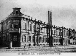 Почтово-телеграфный Царицын