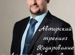 Тренинг «Борменталь-кодирование» с Андреем Князьковым