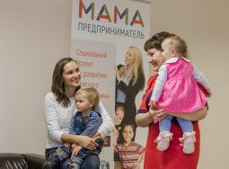 Образовательный проект «Мама- предприниматель» стартует в Волгограде 18 ноября