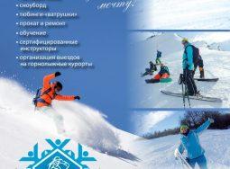 Волгоградский горнолыжный склон в действии