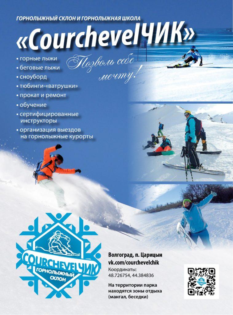3bc3cbbe4ac2 Трасса открыта, подъемник работает в тестовом режиме, полностью  функционирует прокат (горные лыжи, сноубординг, тюбинг).