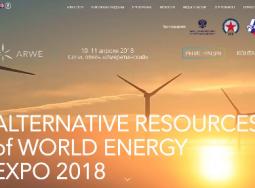 10 – 11 апреля в Сочи состоится выставка-конференция «Альтернативные источники мировой энергии» ARWE 2018