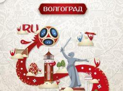 ЧМ по футболу 2018 в Волгограде: ограничение движения, объездные дороги и бесплатные парковки