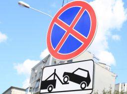 На улице Профсоюзной теперь запрещена парковка