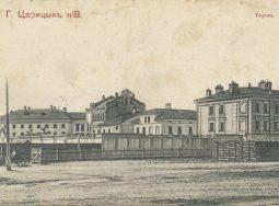 Царицынский централ