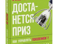 Советы лидерам компаний от авторов лучших бизнес-книг. Часть вторая