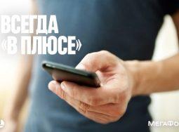 Говори — покоряй интернет — экономь. Получай кэшбэк прямо на счет телефона!