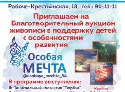 8 августа состоится благотворительный аукцион живописи