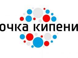 «Точка кипения» появится в Волгограде