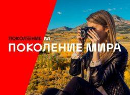 Школьники Волгограда создадут слепок «Поколения Мира»