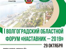 Впервые в Волгограде  состоится форум «Наставник-2019»