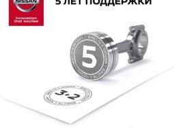 «5 лет поддержки» от Nissan