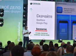 Сбербанк провел в Волгограде бизнес-форум «Свое дело» для малого бизнеса