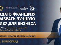 Волгоградские предприниматели узнают, как создать франшизу и привлечь финансы в свой бизнес