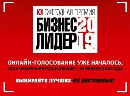 Стартовало голосование Премии «Бизнес-ЛИДЕР» 2019
