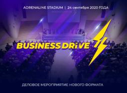 Форум BusinessDrive пройдет 24 сентября 2020 года в Москве