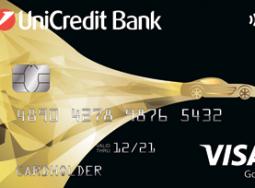 ЮниКредит Банк отменяет комиссию за обслуживание АвтоКарты Visa