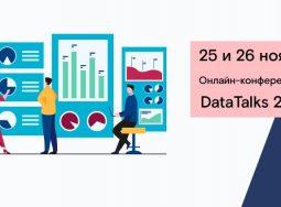 25-26 ноября — масштабная онлайн-конференция по управлению данными