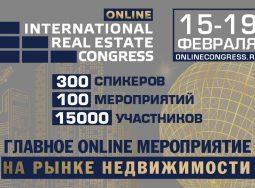 Новогодняя акция от ONLINE Международного жилищного конгресса