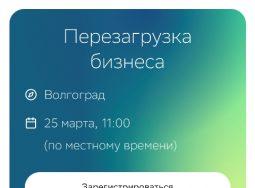 Более 2700 представителей бизнеса Волгоградской области зарегистрировались на онлайн-форум «Перезагрузка бизнеса»