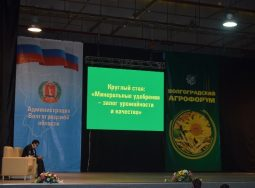 В регионе состоялся круглый стол по вопросам использования минеральных удобрений