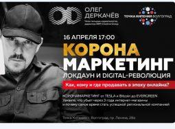 «Коронамаркетинг. Локдаун и digital-революция» 16 апреля