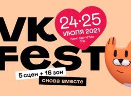 VK Fest 2021: представлен первый лайнап
