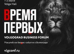 Главное мероприятие про бизнес и продажи в Волгограде