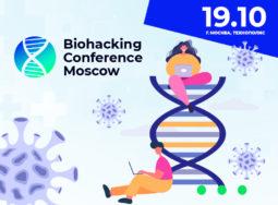Как быть вечно молодым и красивым? Расскажут на Biohacking Conference Moscow 2021
