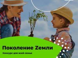 Родители могут стать «Поколением Zемли» и улучшить экологию