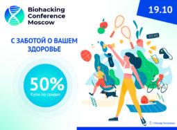Неделя заботы о здоровье вместе с Biohacking Conference Moscow 2021
